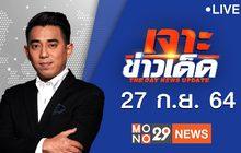 เจาะข่าวเด็ด The Day News Update 27-09-64