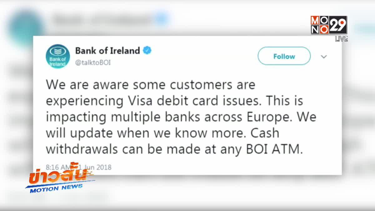 เกิดเหตุขัดข้องการใช้งานบัตรเครดิตวีซ่าในยุโรป