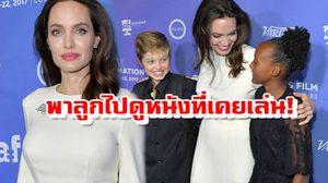 รำลึกความหลัง! แองเจลิน่า โจลี พาลูกๆ ไปดู Tomb Raider