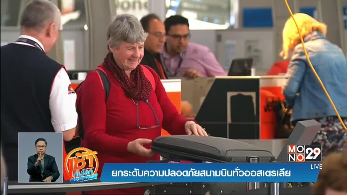 ยกระดับความปลอดภัยสนามบินทั่วออสเตรเลีย