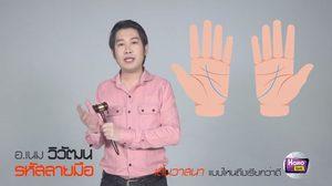 ถอดรหัส 5 เส้นลายมือ แต่ละแบบบอกชะตาชีวิตอย่างไร พร้อมภาพประกอบ โดย อ.เนม วิวัฒน์
