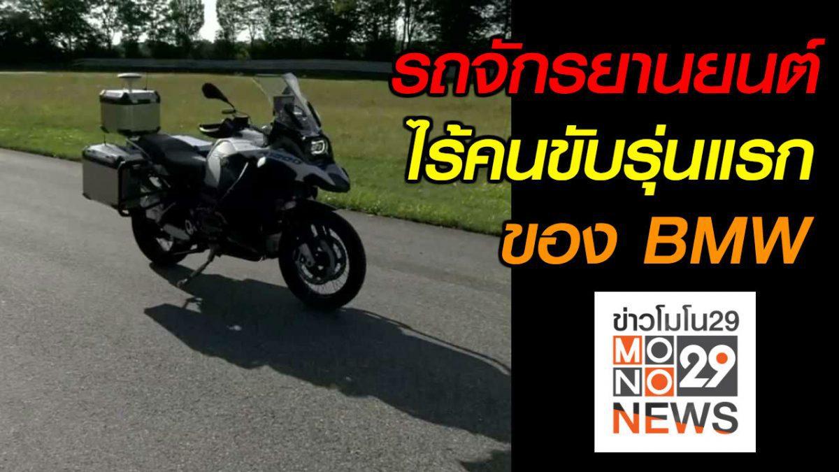 #เรื่องเล่ารอบโลก รถจักรยานยนต์ไร้คนขับรุ่นแรกของ BMW