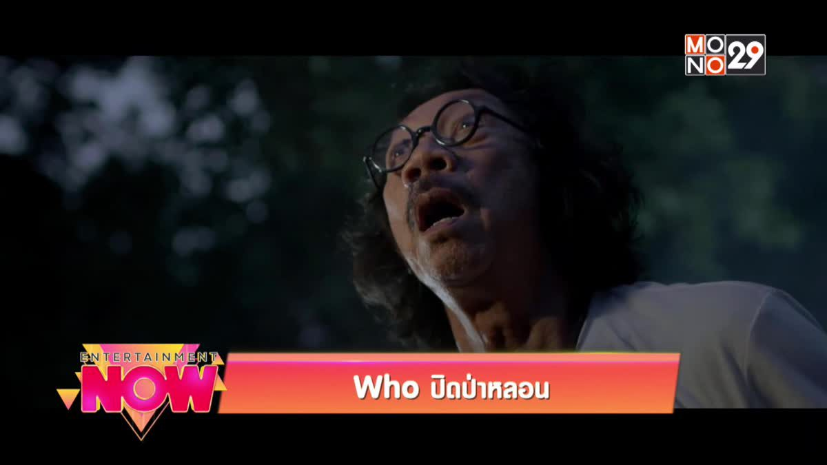 Movie Review : Who ปิดป่าหลอน