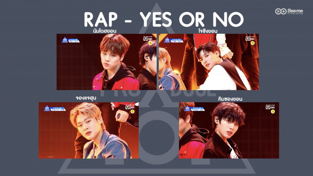 PRODUCE X 101ㅣวีดีโอ 1:1 - ZICO ♬YES OR NO (Multicam ver.) การแข่งขันรอบ Position