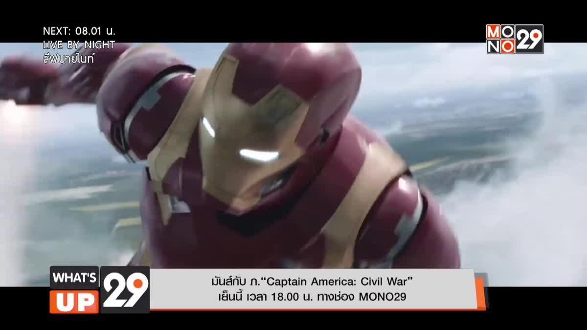 """มันส์กับ ภ.""""Captain America: Civil War"""" เย็นนี้ เวลา 18.00 น. ทางช่อง MONO29"""