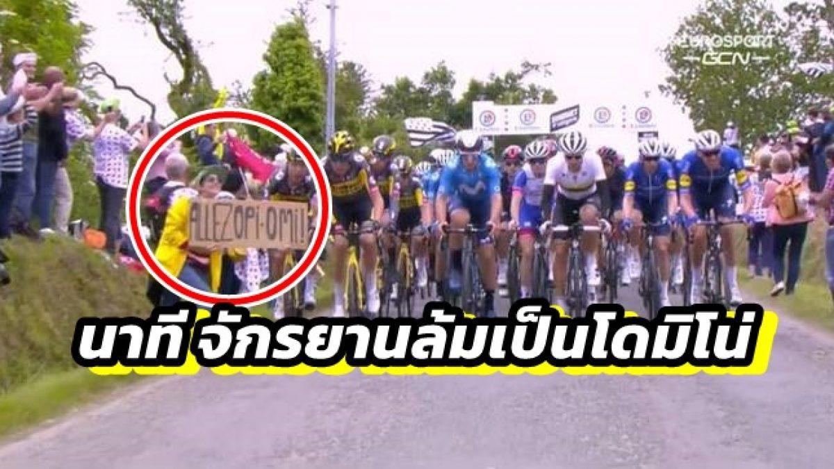 นาที นักแข่งจักรยาน ตูร์เดอฟร็องส์ ล้มเป็นโดมิโน่เจ็บกว่า 21 คัน เหตุหญิงถือป้ายขวาง