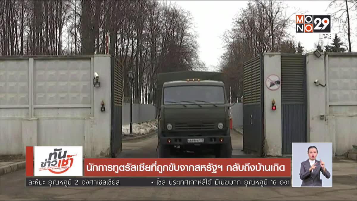 นักการทูตรัสเซียที่ถูกขับจากสหรัฐฯ กลับถึงบ้านเกิด
