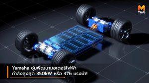 Yamaha ซุ่มพัฒนามอเตอร์ไฟฟ้ากำลังสูงสุด 350kW หรือ 476 แรงม้า!