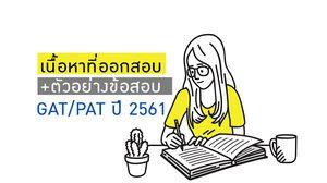 เนื้อหาที่ออกสอบ + ตัวอย่างข้อสอบ GAT/PAT ปีการศึกษา 2561