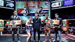 ยอดเพชรคว้าแชมป์ แม็กซ์ มวยไทย ตัดเชือก!