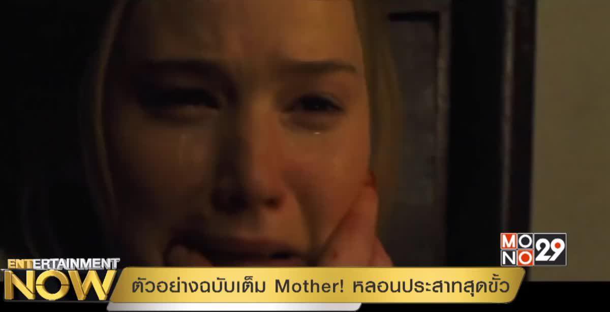 ตัวอย่างฉบับเต็ม Mother! หลอนประสาทสุดขั้ว