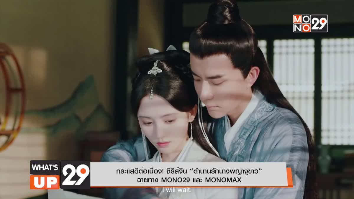 """กระแสดีต่อเนื่อง! ซีรีส์จีน """"ตำนานรักนางพญางูขาว"""" ฉายทาง MONO29 และ MONOMAX"""