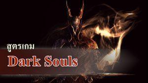 สูตรเกม Dark Souls : Class ไหนเหมาะกับตัวคุณ