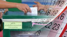 วิเคราะห์เส้นทางสู่การเลือกตั้งปี 2562