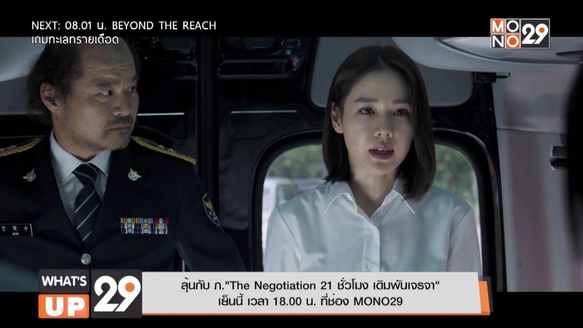 """ลุ้นกับ ภ.""""The Negotiation 21 ชั่วโมง เดิมพันเจรจา"""" เย็นนี้ เวลา 18.00 น. ที่ช่อง MONO29"""
