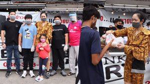 น้ำใจคนบันเทิง แจกอาหาร-สิ่งของช่วยคนไทยช่วงวิกฤตโควิด-19