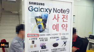 หลุด!! วันเปิดจองและวางขาย Galaxy Note 9