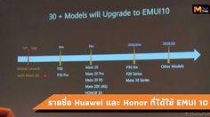 เปิด Road Map อัพเดท EMUI 10 P30/P30 Pro ประเดิมรุ่นแรก พฤศจิกายนนี้