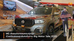 MG ส่งยนตรกรรมครบทุกรุ่นด้วยข้อเสนอสุดพิเศษในงาน Big Motor Sale 2020
