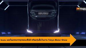 Isuzu เผยโฉมรถบรรทุกคอนเซ็ปต์ พร้อมรุ่นอื่นในงาน Tokyo Motor Show 2019