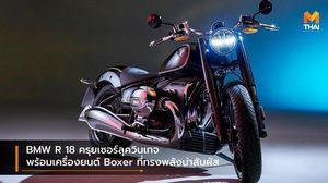BMW R 18 ครุยเซอร์ลุควินเทจพร้อมเครื่องยนต์ Boxer ที่ทรงพลังน่าสัมผัส