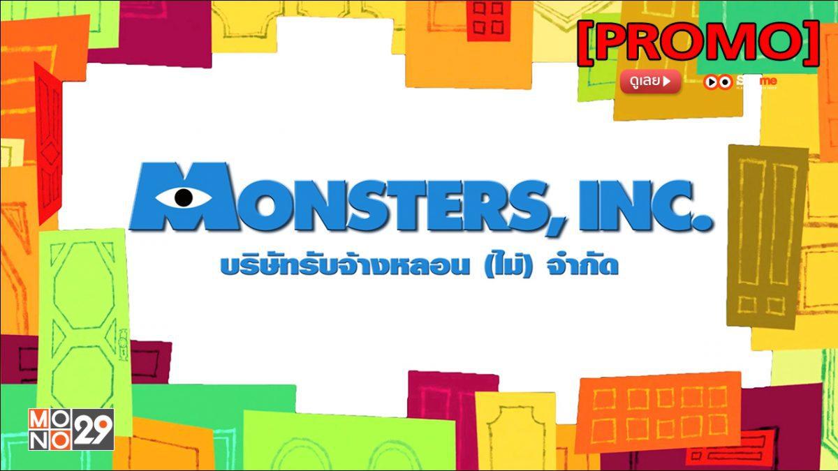 Monsters, Inc. บริษัทรับจ้างหลอน (ไม่) จำกัด [PROMO]