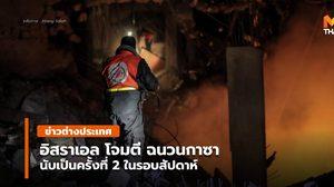 อิสราเอล โจมตีทางอากาศ กาซาอีก เป็นครั้งที่ 2 ในรอบสัปดาห์ (คลิป)
