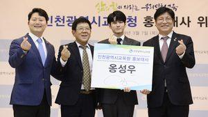 ทูตของสำนักงานการศึกษาอินชอน