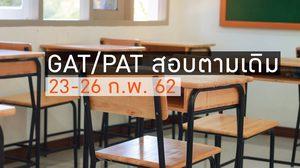 นักเรียนเฮ! ศธ. คืนวันสอบ GAT/PAT ตามกำหนดการเดิม 23-26 ก.พ. 62