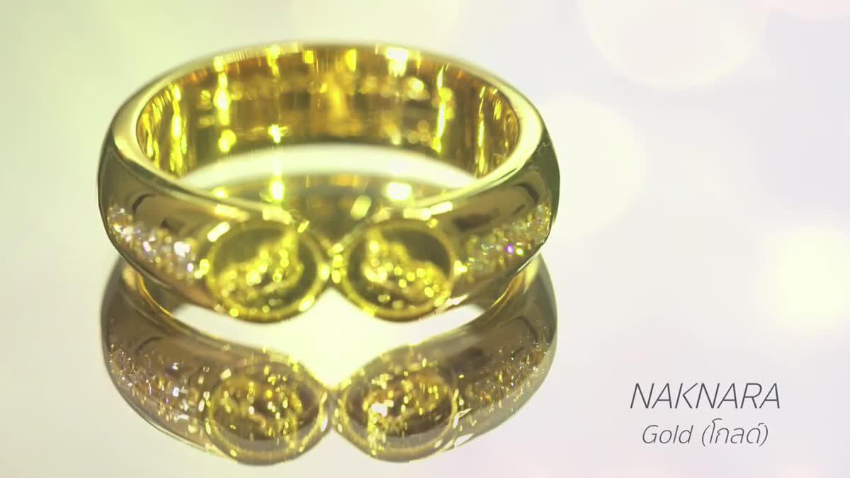 แหวน NAKNARA นาคนารา Gold (โกลด์) ทำจากทองคำ