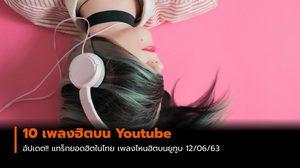 Update!! 10 เพลงฮิตบน Youtube | 12 มิ.ย. 2563