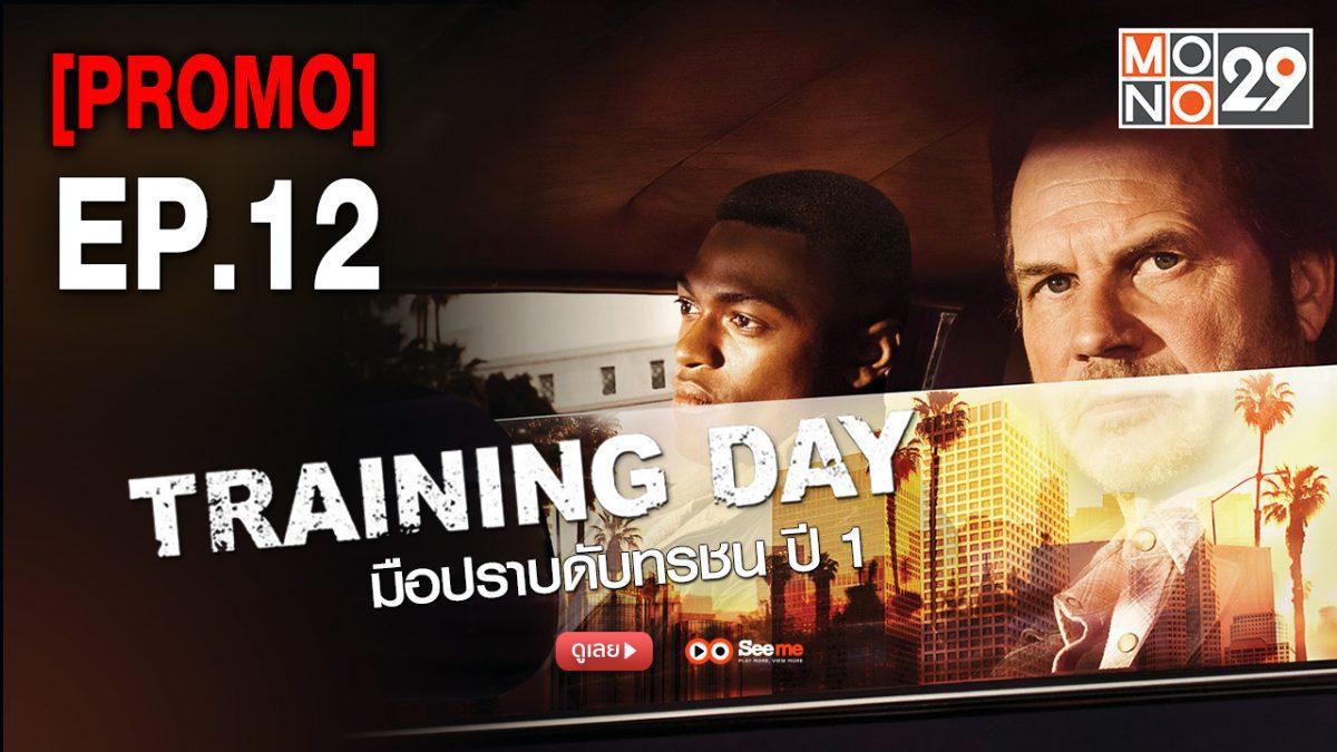 Training Day มือปราบดับทรชน ปี 1 EP.12 [PROMO]