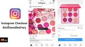 Instagram ปล่อยฟีเจอร์ Instagram Checkout ซื้อของผ่านแอพ
