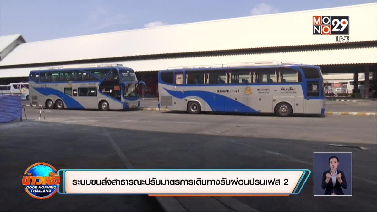 ระบบขนส่งสาธารณะปรับมาตรการเดินทางรับผ่อนปรนเฟส 2