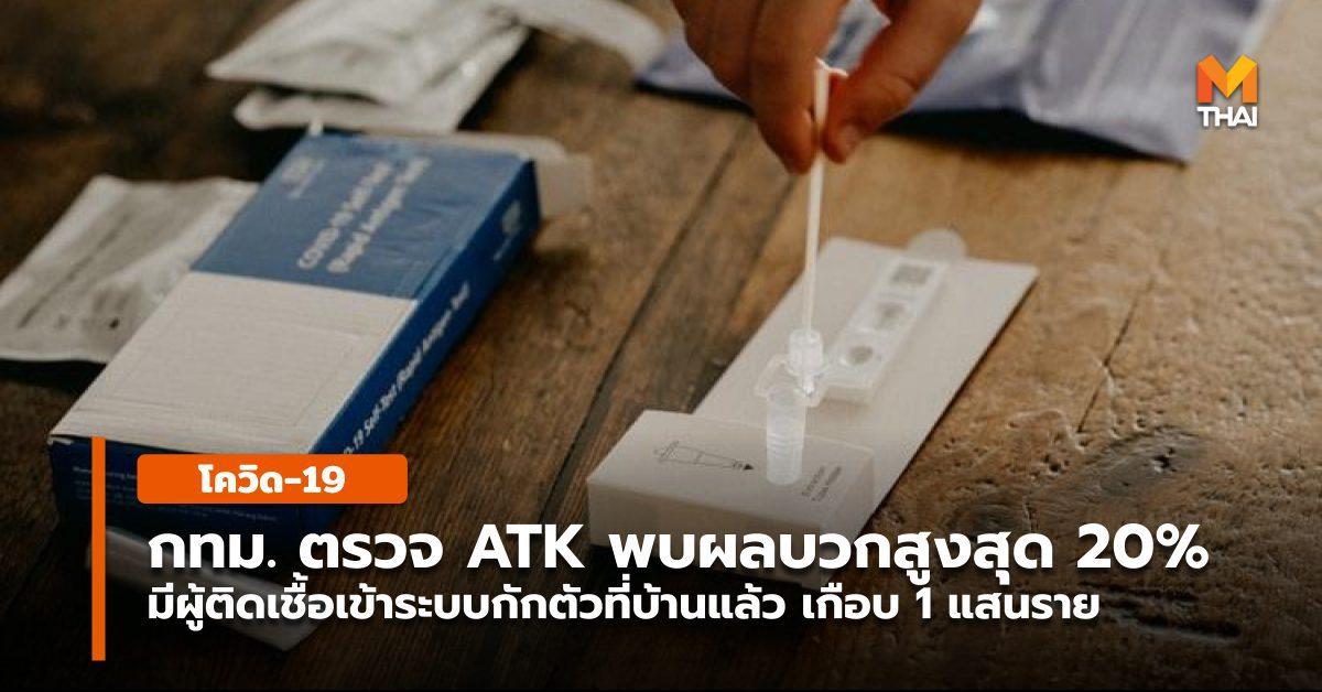 กทม. มีผู้ป่วยเข้าระบบ Home Isolation เกือบแสนราย ตรวจ ATK พบผลบวกสูงสุด 20%