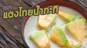 อากาศร้อนขนมหวานช่วยได้!! สูตร แตงไทยน้ำกะทิ หวานเย็นชื่นใจ