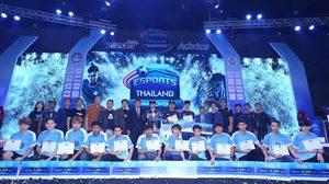 ประกาศผล ผู้ชนะเลิศ Esports Thailand Championship