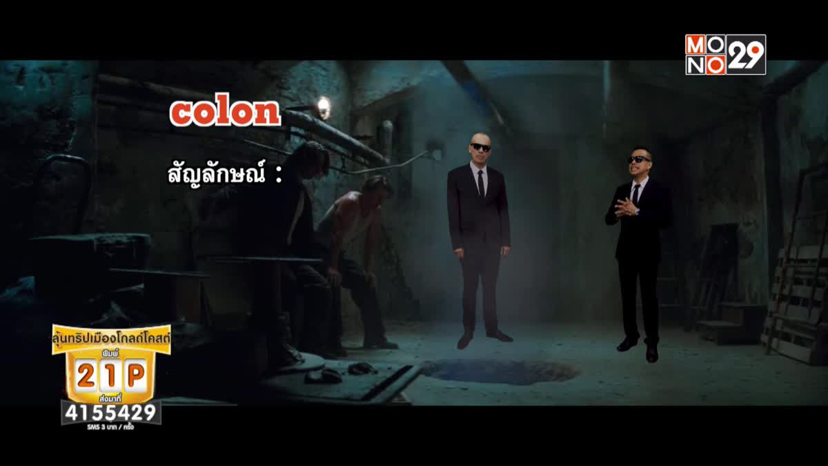 Movie Language จากภาพยนตร์เรื่อง Mission : Impossible Ghost Protocol