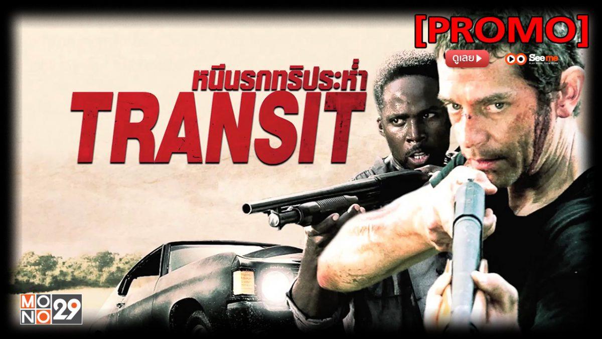Transit หนีนรกทริประห่ำ [PROMO]
