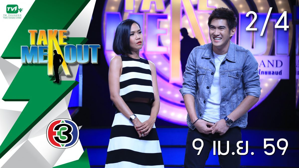 Take Me Out Thailand S10 ep.1 โอม-ต้อง 2/4 (9 เม.ย. 59)