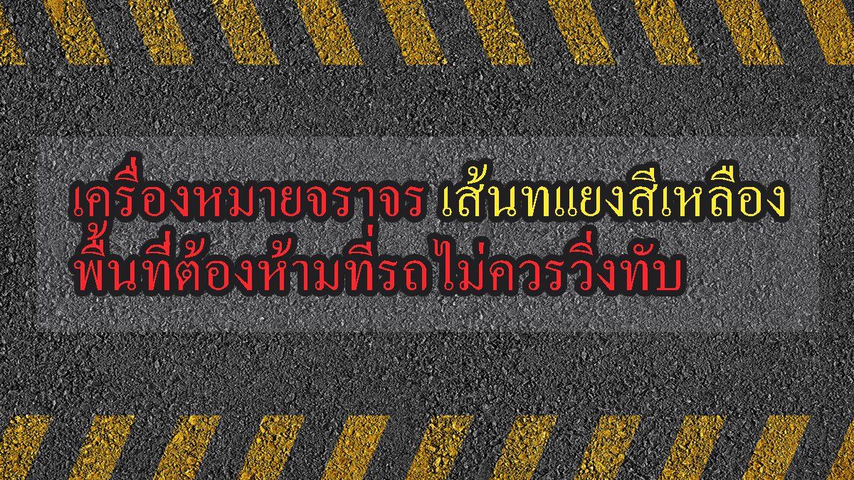 เครื่องหมายจราจร เส้นทเเยงสีเหลือง พื้นที่ต้องห้ามที่รถไม่ควรวิ่งทับ