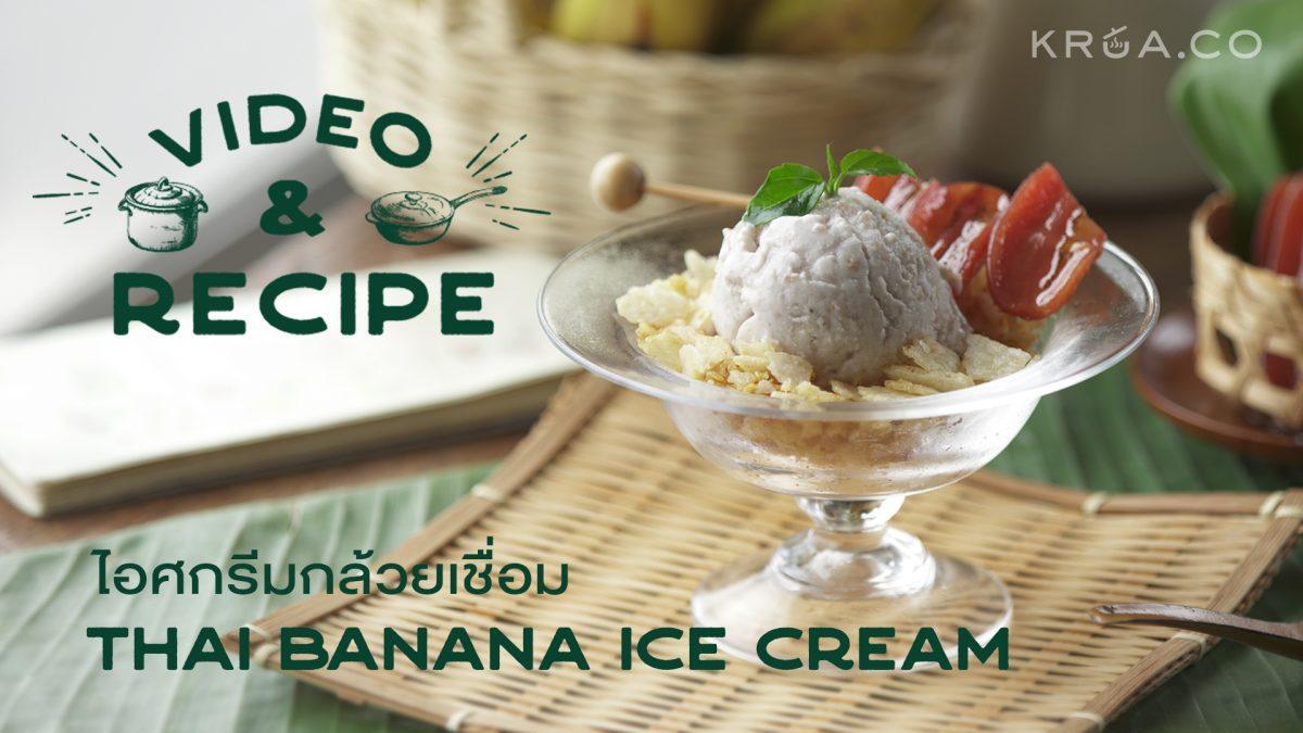 Video & Recipe ไอศกรีมกล้วยเชื่อม [THAI BANANA ICE CREAM]