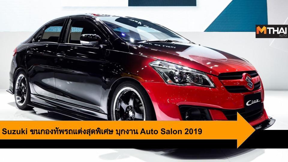 Suzuki ขนกองทัพรถแต่งสุดพิเศษ บุกงาน Auto Salon 2019