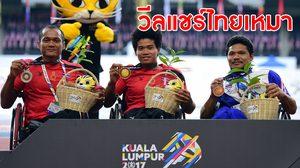 ครองโพเดียม! ทัพวีลแชร์ไทยจับมือเข้า 3 อันดับแรก อาเซียนพาราเกมส์