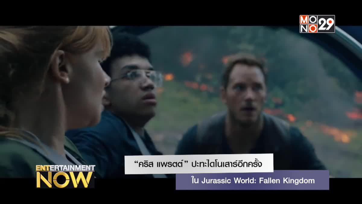 """""""คริส แพรตต์"""" ปะทะไดโนเสาร์อีกครั้งใน Jurassic World: Fallen Kingdom"""
