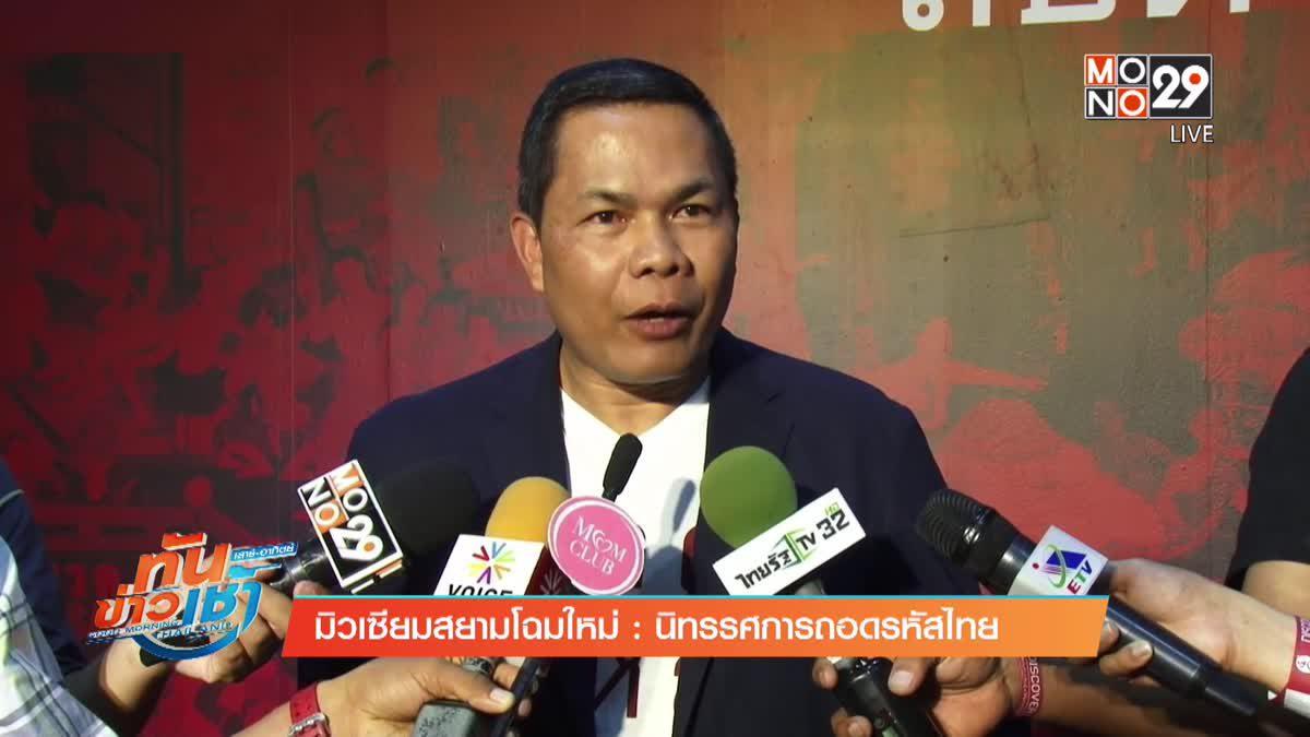 มิวเซียมสยามโฉมใหม่ : นิทรรศการถอดรหัสไทย