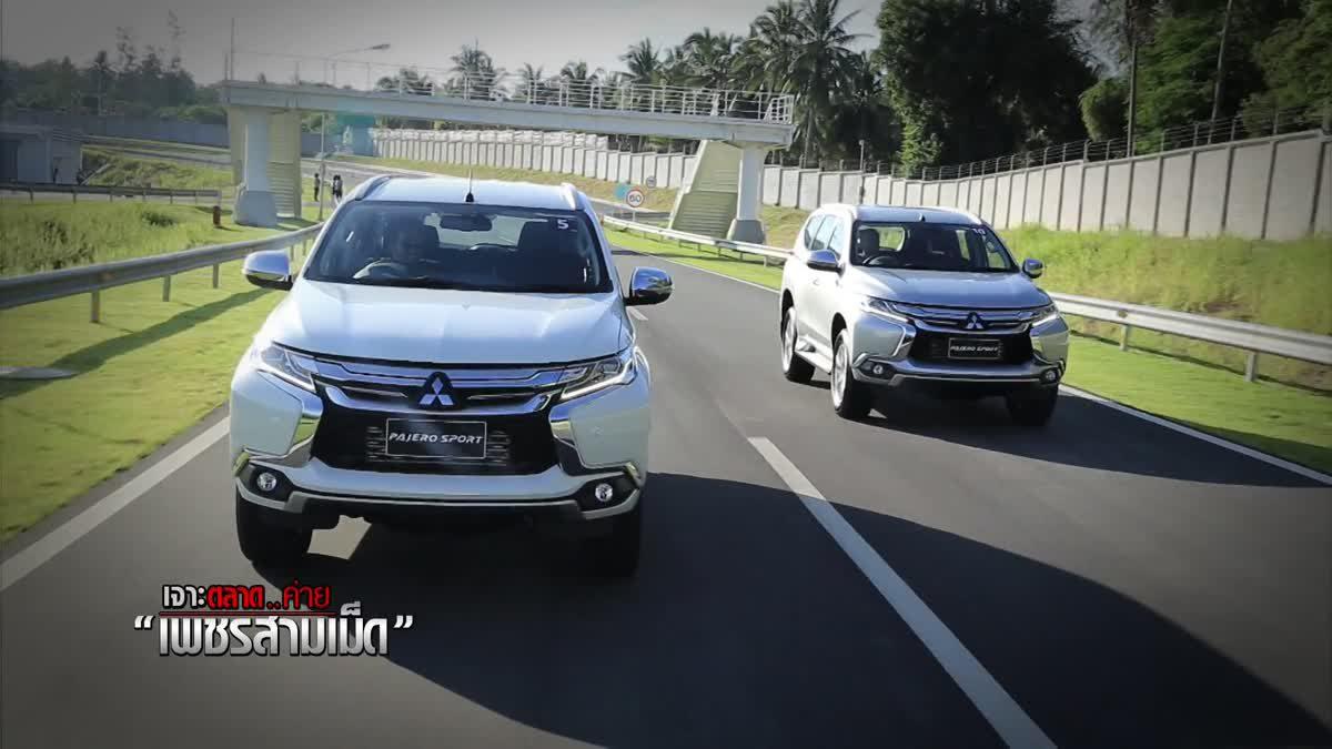 มิตซูบิชิ (Mitsubishi) : Carlover