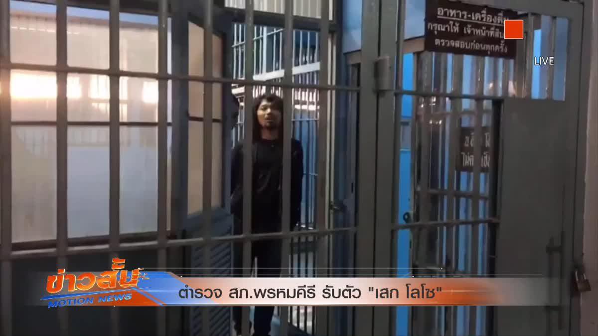 """ตำรวจ สภ.พรหมคีรี รับตัว """"เสก โลโซ"""""""
