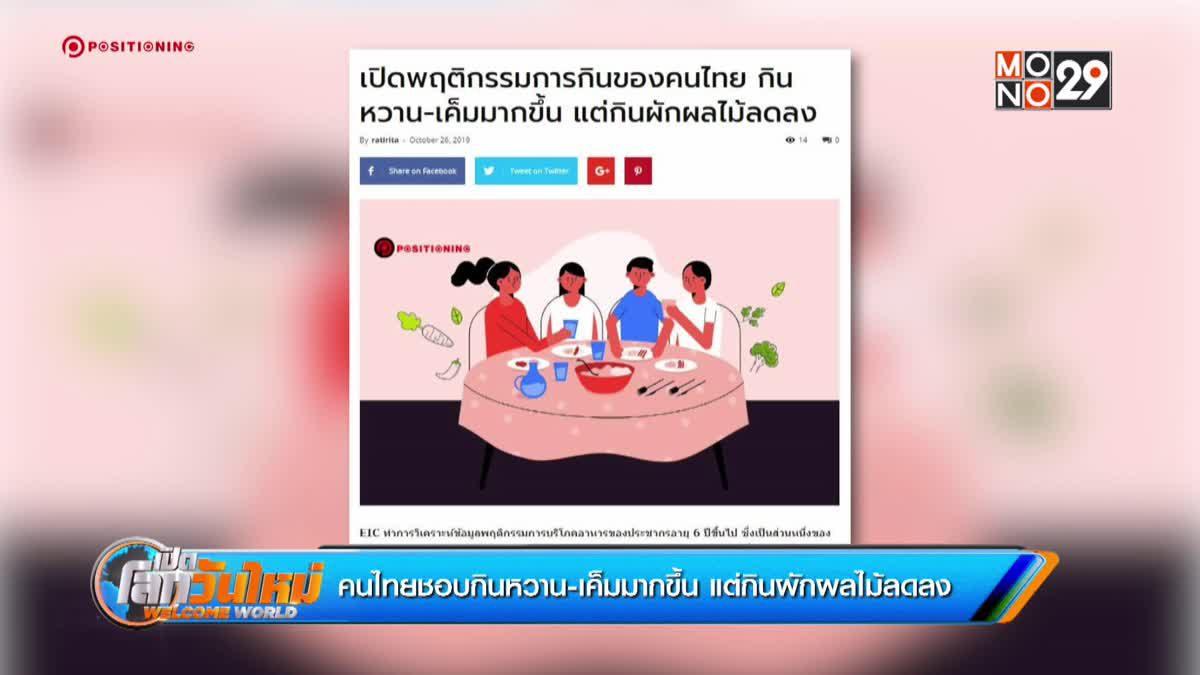 คนไทยชอบกินหวาน-เค็มมากขึ้น แต่กินผักผลไม้ลดลง