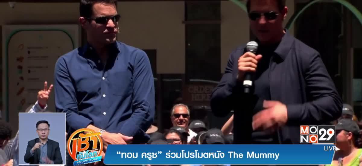 """""""ทอม ครูซ"""" ร่วมโปรโมตหนัง The Mummy"""
